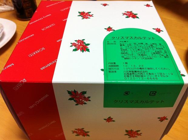 クリスマスカルテットの箱