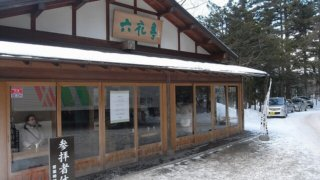 神宮茶屋店