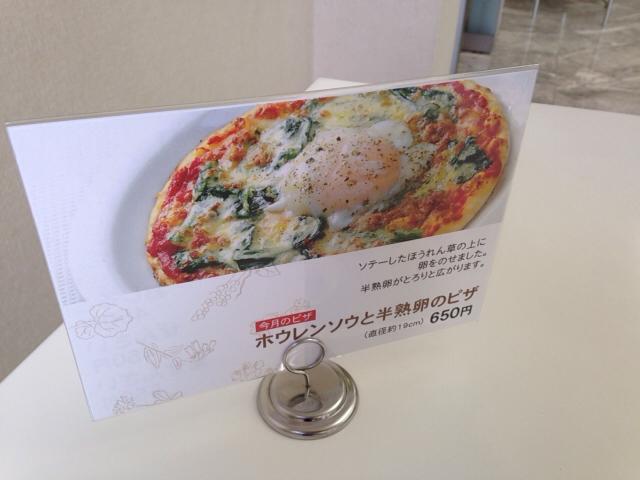 今月のピザ(10月)