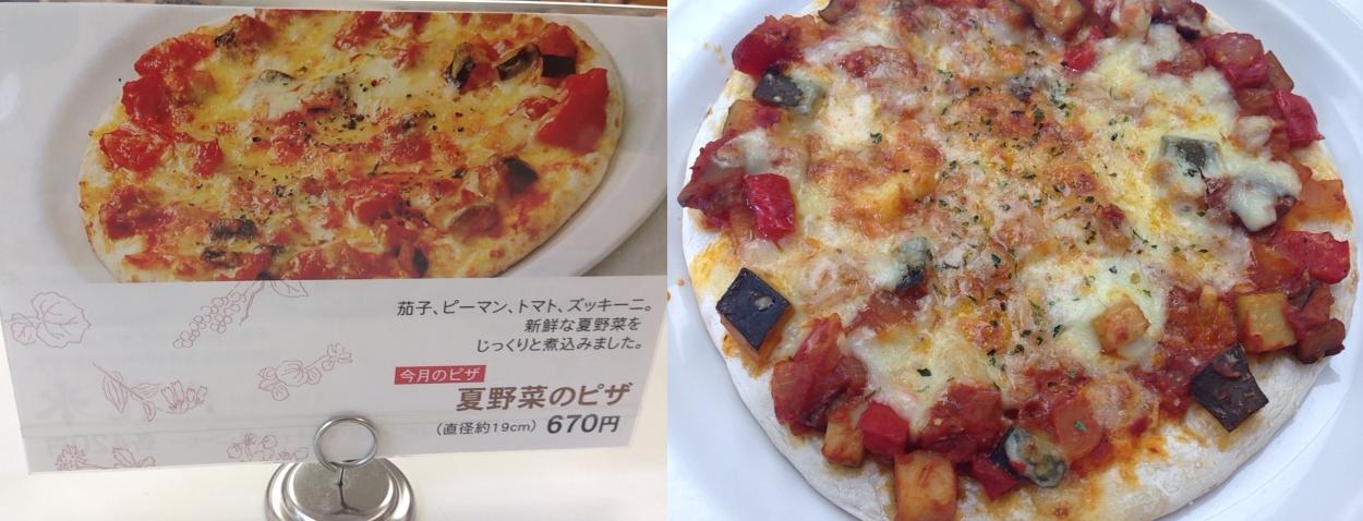 8月「夏野菜のピザ」