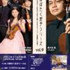 11月コンサートパンフレット