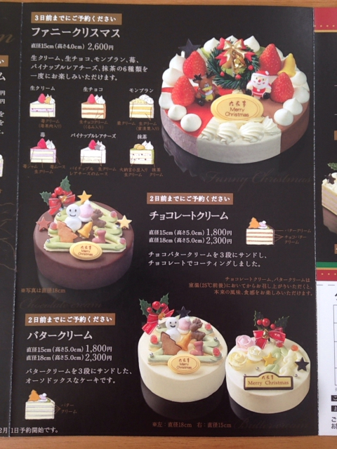 「チョコレートクリーム」と「バタークリーム」