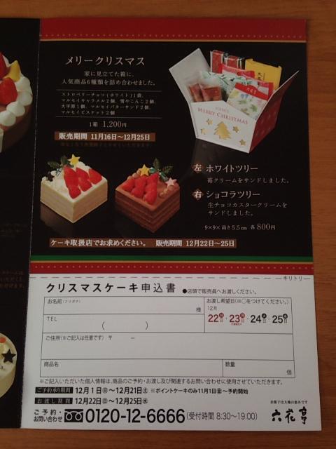 パンフレット3ページ目「ホワイトツリー」「ショコラツリー」