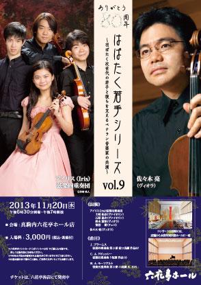 真駒内ホール店で行われているコンサート