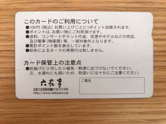 六花亭ポイントカード裏面(このカードのご利用について)