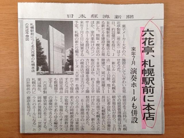 「六花亭札幌本店」