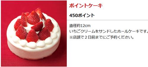 季節問わずに交換できるポイントケーキ