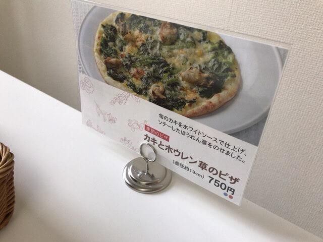 カキとホウレン草のピザのポップ