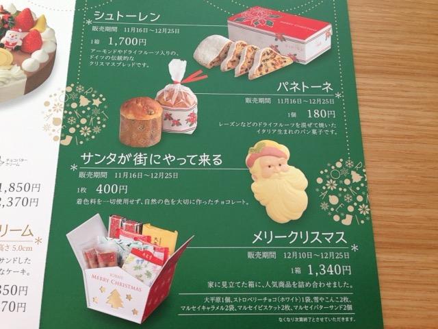 ケーキ以外のクリスマス商品