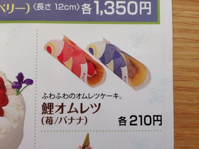 鯉オムレツ(苺/バナナ)