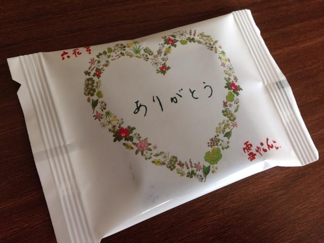 雪やこんこ(ありがとう)