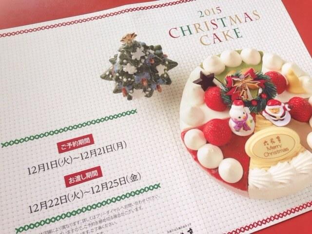 2015年クリスマスケーキパンフレット