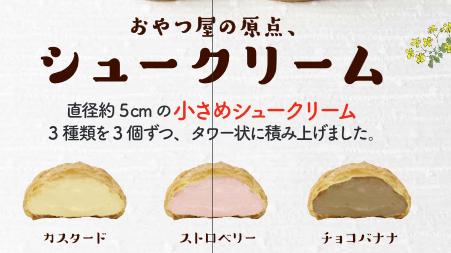 3種類のシュークリームが3つずつ入っています