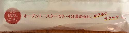 オーブントースターで3~4分温める