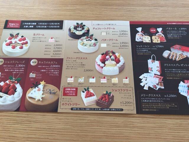 2017年クリスマスケーキパンフレット