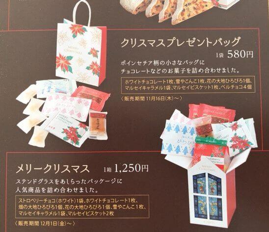 クリスマスプレゼントバッグとメリークリスマス