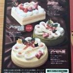 2017年クリスマス ポイントケーキ