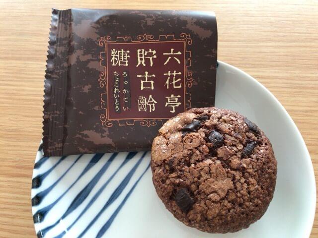 六花亭貯古齢糖(ろっかていちょこれいとう)