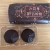 2個入り180円