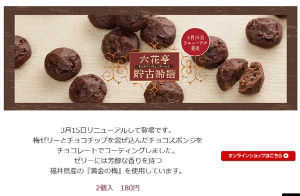 六花亭貯古齢糖(ろっかていちょこれいとう)がリニューアル