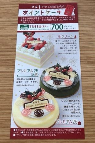 2018年クリスマス ポイントケーキ