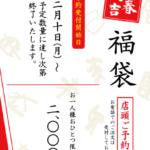 2019年六花亭福袋予約について