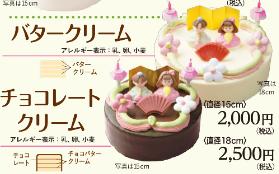バタークリーム・チョコレートクリーム