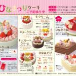 2019年ひなまつりケーキ
