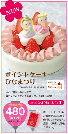 ポイントケーキひなまつり