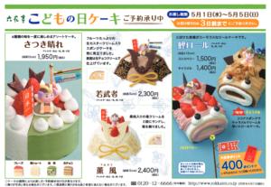 六花亭のこどもの日ケーキ