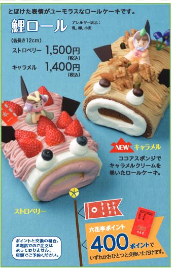 鯉ロール(ストロベリー/キャラメル)