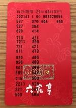 六花亭ポイントカード