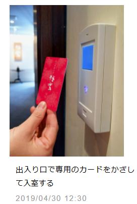 専用カードをかざす様子(十勝毎日新聞より)