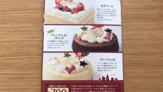 2019年六花亭クリスマスケーキパンフレット