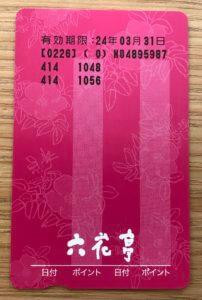 2021年4月から新しくなった六花亭ポイントカード