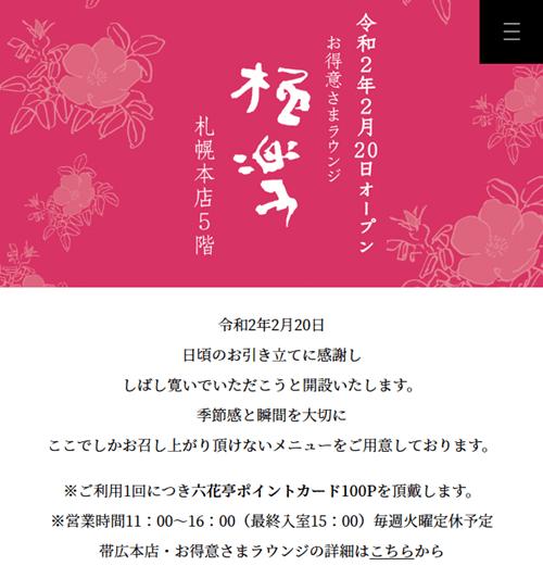 六花亭 札幌本店5階に「お得意さまラウンジ極楽」が令和2年2月20日にオープン