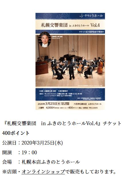 札幌本店ふきのとうホールのコンサート