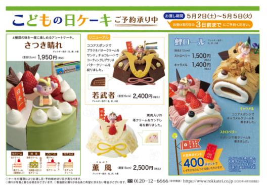 2020年六花亭こどもの日ケーキ