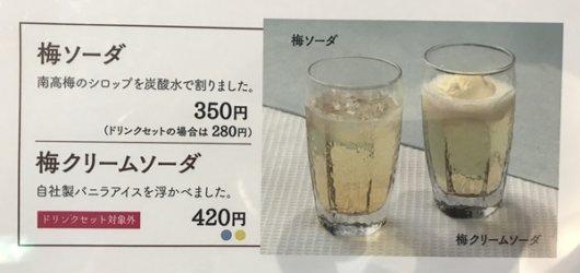喫茶室の梅ソーダ(2021年)