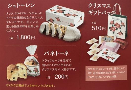 3種類のクリスマス商品