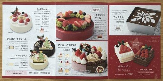 2020年六花亭クリスマスケーキパンフレット