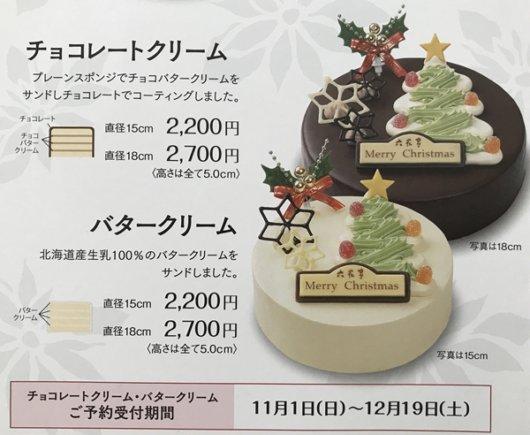 「チョコレートクリーム」と 「バタークリーム」