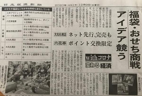 日本経済新聞(2020年12月9日)