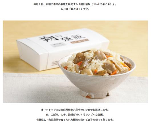 12月の朔日強飯(ついたちおこわ)