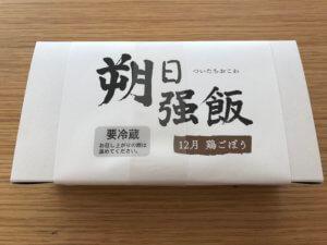 朔日強飯(ついたちおこわ)
