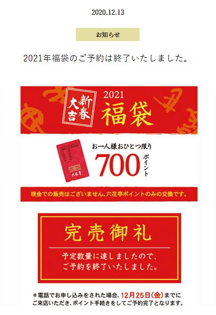 2021年福袋予約完売!