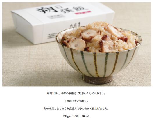 2月の朔日強飯(ついたちおこわ)