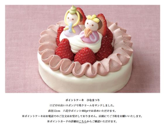 ポイントケーキ ひなまつり