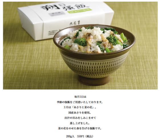 3月の朔日強飯(ついたちおこわ)