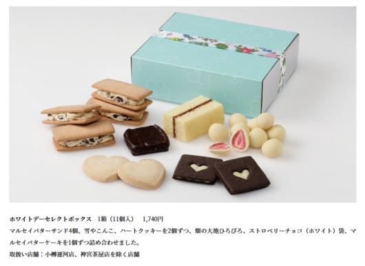 ホワイトデーセレクトボックス 1箱(11個入) 1,740円